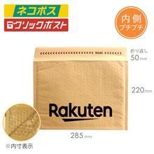 【楽天ロゴ入り】クッション封筒(ネコポス・ゆうパケット最大)