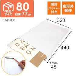 【定形外郵便・宅配80サイズ】A3 厚紙封筒 (開封ジッパー付き)