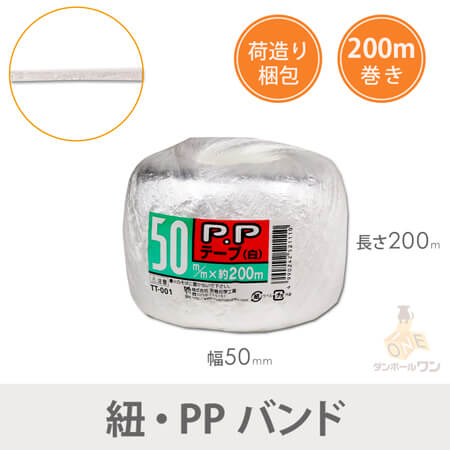 PP荷造り紐 50mm×200m(白)60巻入り