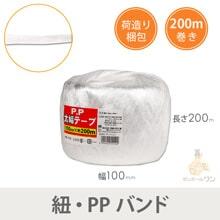 PP荷造り紐 100mm×200m(白)36巻入り