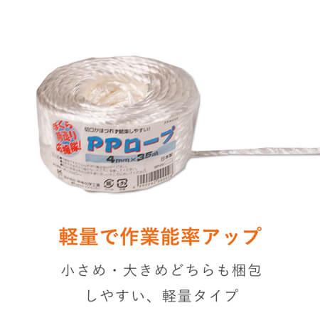 PPロープ 4mm×35m(白)100巻入り