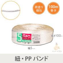 PPロープ 5mm×100m(白)48巻入り