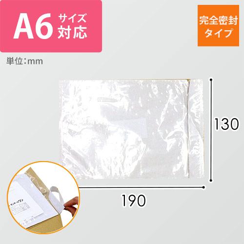 デリバリーパック(完全密封タイプ)A6サイズ