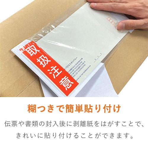 取扱注意 デリバリーパック(完全密封タイプ)長3封筒サイズ