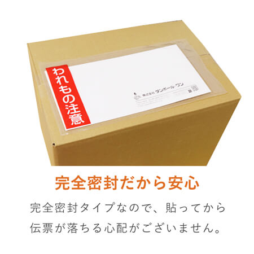 われもの注意 デリバリーパック(完全密封タイプ)長3封筒サイズ