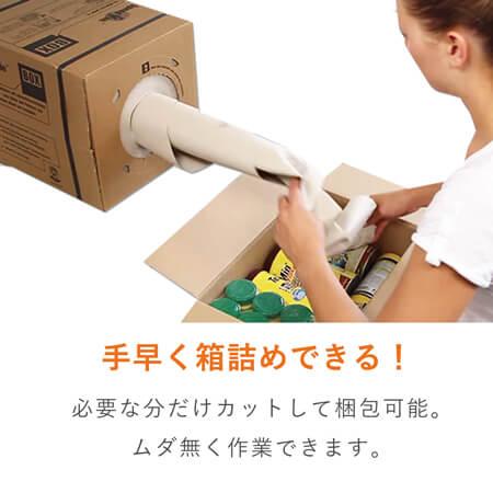 【BOX入】更紙ロール 70g/㎡(390mm×450m巻)