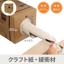 【BOX入】更紙ロール 70g(390mm×450m巻)