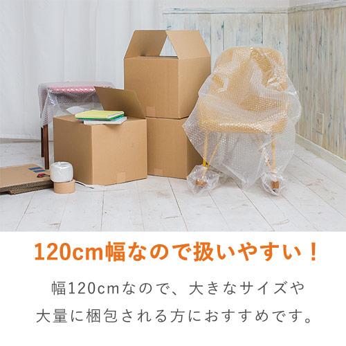 【値下げキャンペーン】プチプチロール 小巻 d36 (幅1200mm×10m)
