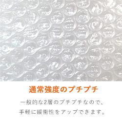 プチプチロール 小巻 d36 (幅1200mm×10m)