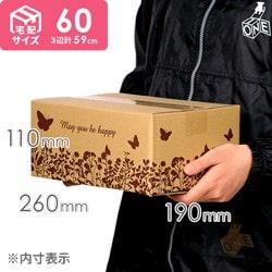 【宅配60サイズ】デザインBOX(バタフライ)