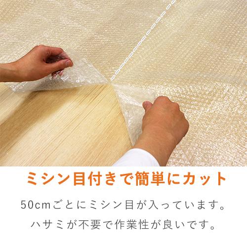 ミシン目入プチプチロール d37(幅600mm×42m)※平日9~17時受取限定(日時指定×)、キャンペーン価格