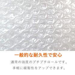 ミシン目入プチプチロール d37(幅600mm×42m)※平日9~17時受取限定(日時指定×)
