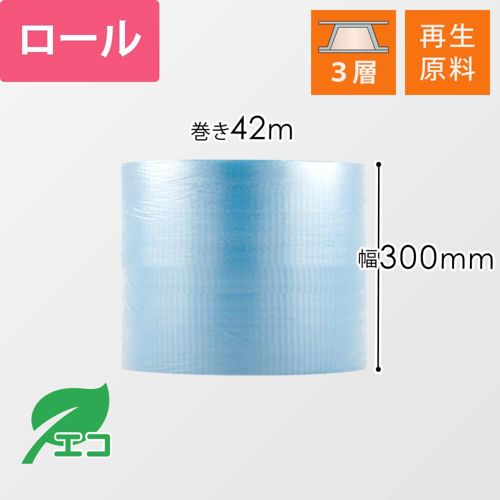 プチプチ(エコハーモニー3層)ロール(幅300mm×42m)※色付き