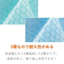 【特別価格・クーポン対象外】プチプチ(エコハーモニー3層)ロール(幅300mm×42m)色付き ※平日9~17時受取限定(日時指定×)