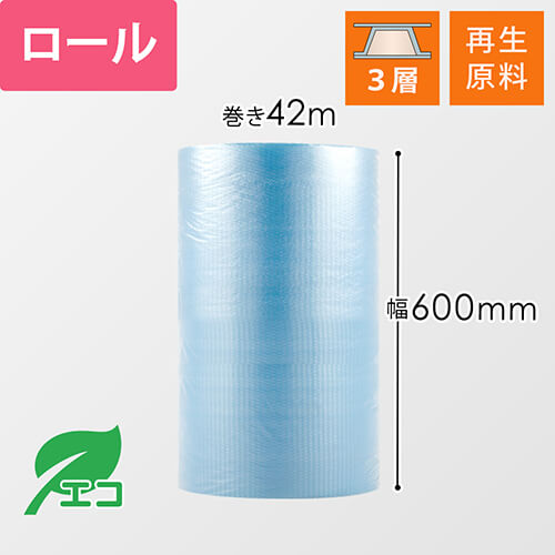 プチプチ(エコハーモニー3層) ロール(幅600mm×42m)
