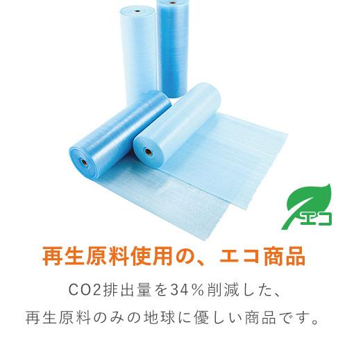 プチプチ(エコハーモニー3層)ロール(幅1200mm×42m) ※色付き