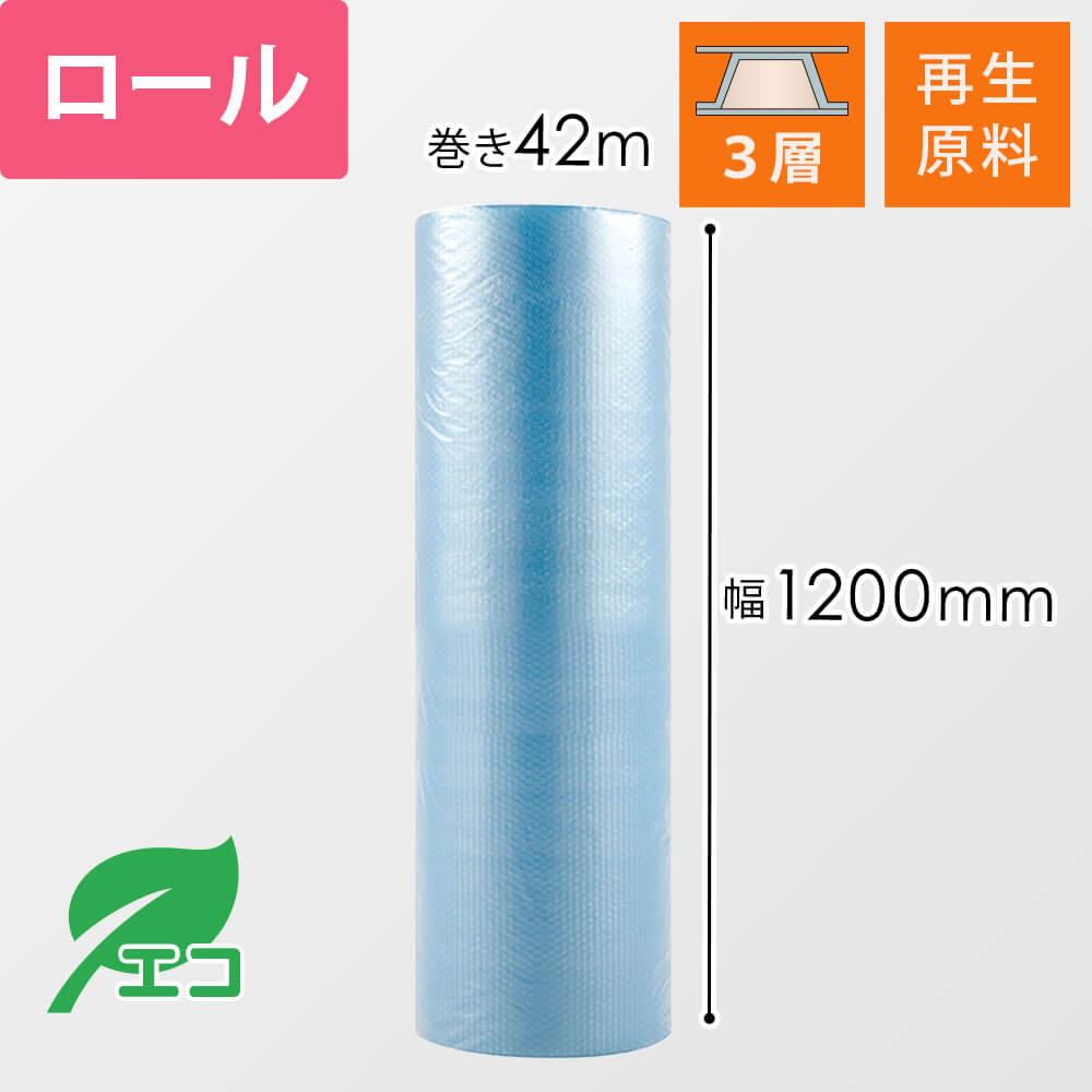 プチプチ(エコハーモニー3層) ロール(幅1200mm×42m)