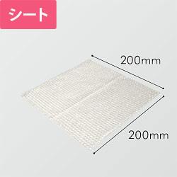 プチプチ シート品(200×200mm)