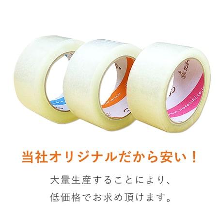 OPPテープ 48mm×50m(軽・中梱包用/0.042mm厚)