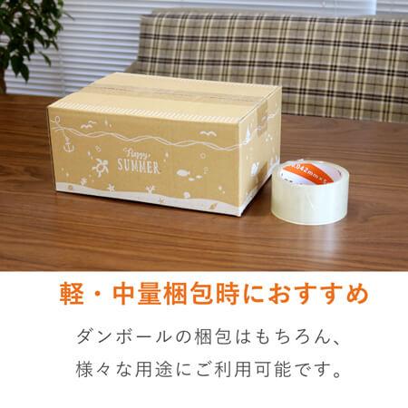 OPPテープ 幅48mm×50m巻(軽・中梱包用/0.042mm厚)