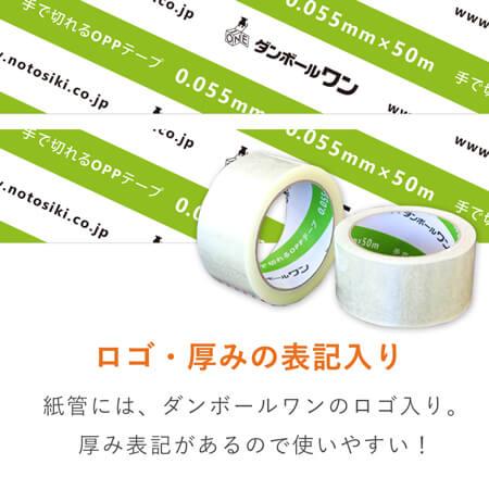 手で切れるOPPテープ 幅48mm×50m巻(軽・中梱包用/0.055mm厚)
