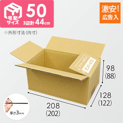【広告入】宅配50サイズ 段ボール箱(小)