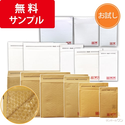 クッション封筒サンプルセット 14種
