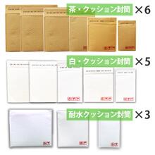 【法人専用サンプル】クッション封筒サンプルセット 14種
