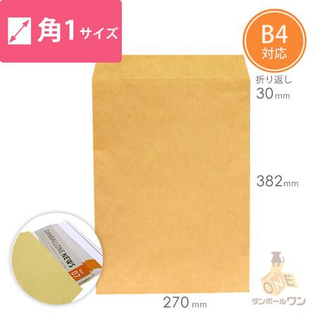 クラフト封筒 角1・B4(270×382mm)85g/㎡