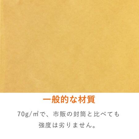 クラフト封筒 角2・A4(240×332mm)70g/㎡