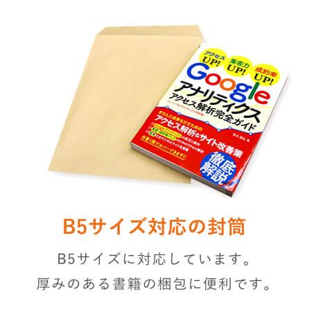 クラフト封筒 角4・B5(197×267mm)70g/㎡