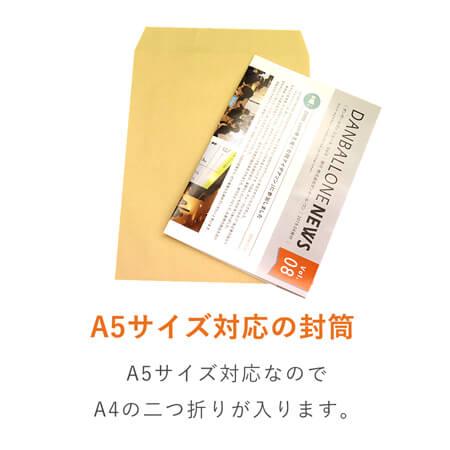クラフト封筒 角5・A5(190×240mm)70g/㎡