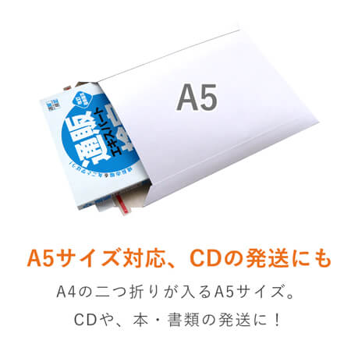 【ネコポス・クリックポスト】A5・厚紙封筒(開封ジッパー付き)