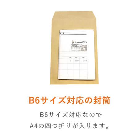 クラフト封筒 角7・B6(142×205mm)70g/㎡