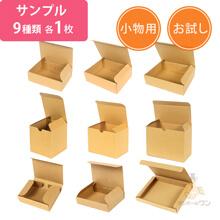 【法人専用サンプル】小物用ケース 9種セット