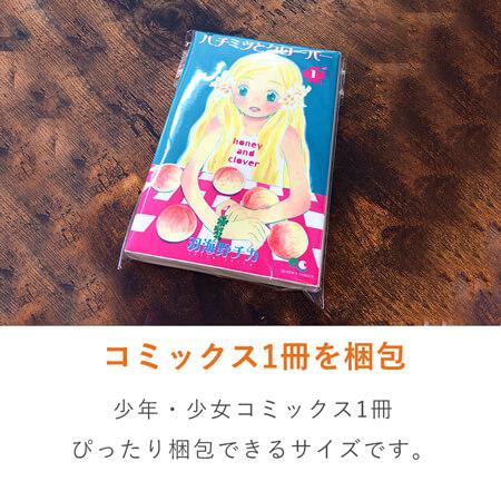 OPP透明袋 少年コミック用(テープ付き)