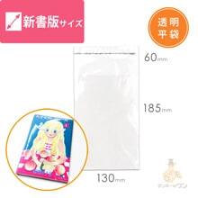 OPP袋 少年コミック用(テープ付き)