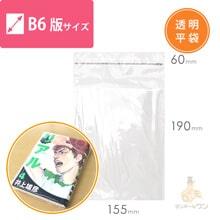 OPP透明袋 青年コミック用(テープ付き)