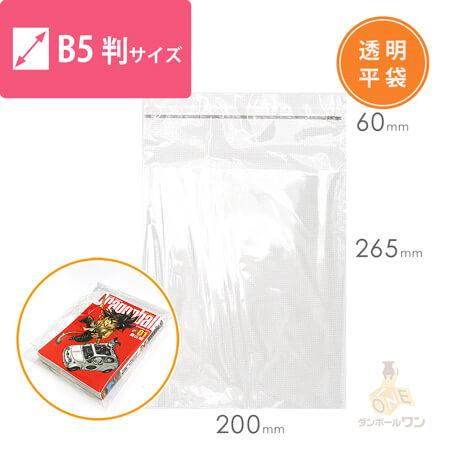 OPP透明袋 B5同人誌用(テープ付き)