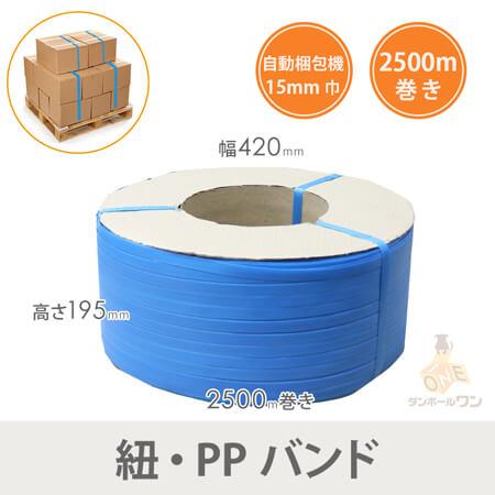 PPバンド 梱包機用(青) 幅15mm×2500m巻箱切り名人