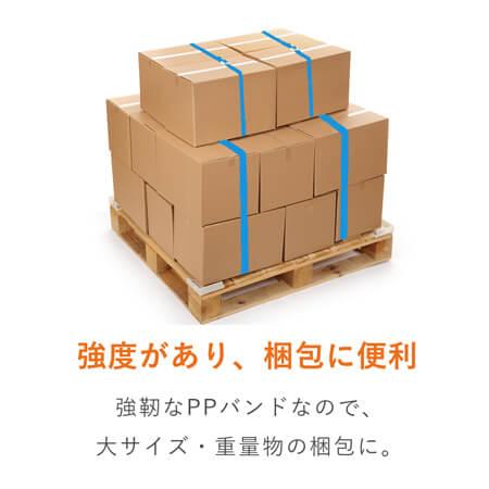 PPバンド 梱包機用(青) 幅15mm×2500m巻 ※平日9~17時受取限定