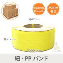 PPバンド 梱包機用(黄)幅15mm×2500m巻 ※平日9~17時受取限定