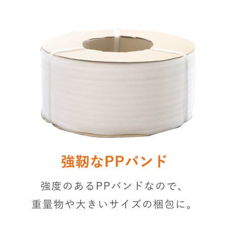 PPバンド 梱包機用(ナチュラル) 幅15mm×2500m巻 ※平日9~17時受取限定