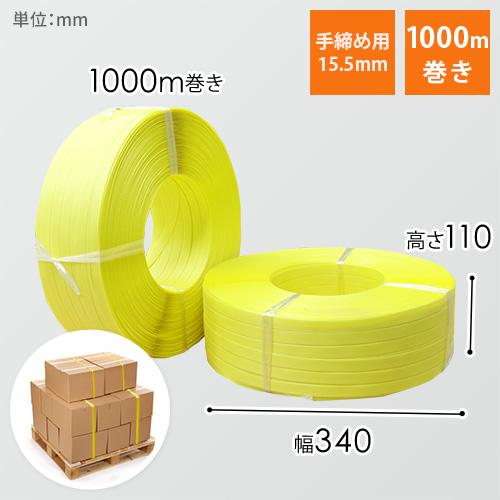 PPバンド 手締め・ストッパー用(黄)幅15mm×1000m巻
