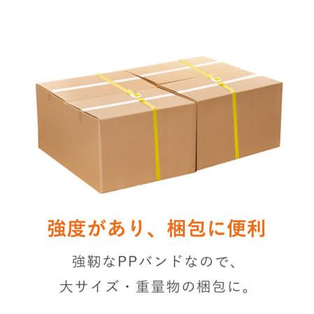 PPバンド 手締め・ストッパー用(黄)幅15mm×1000m巻 ※平日9~17時受取限定