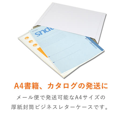 【クリックポスト・ゆうパケット】A4メール便対応・厚紙封筒(開封ジッパー付き)