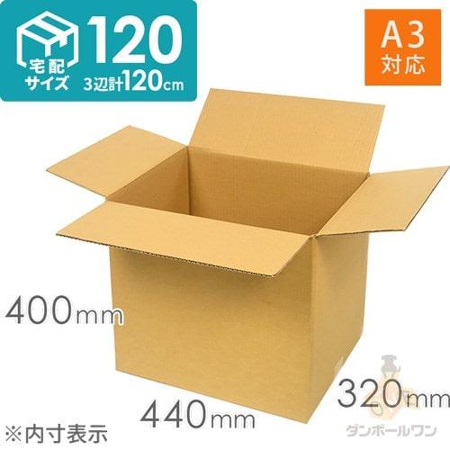 【宅配120サイズ】A3サイズ 段ボール箱
