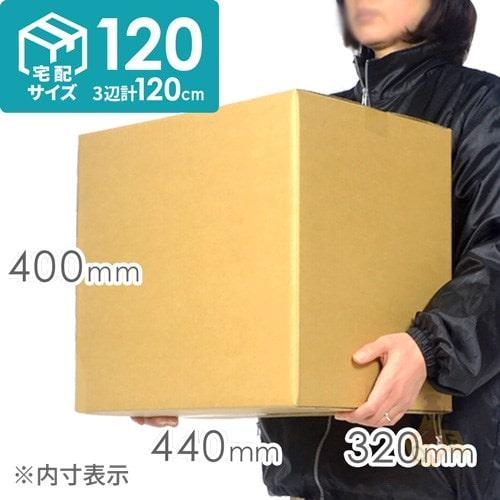【宅配120サイズ】A3サイズ 段ボール箱 ※キャンペーン価格