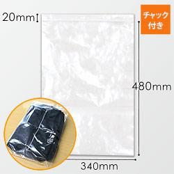 チャック付ポリ袋 340mm×480mm(0.04mm厚)