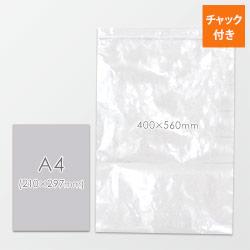 チャック付ポリ袋 400mm×560mm(0.04mm厚)